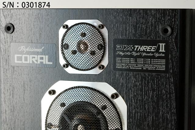 CORAL:コーラルの3ウェイスピーカーシステム「DX-THREE/II」-11