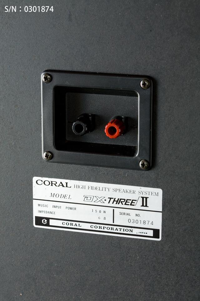 CORAL:コーラルの3ウェイスピーカーシステム「DX-THREE/II」-12