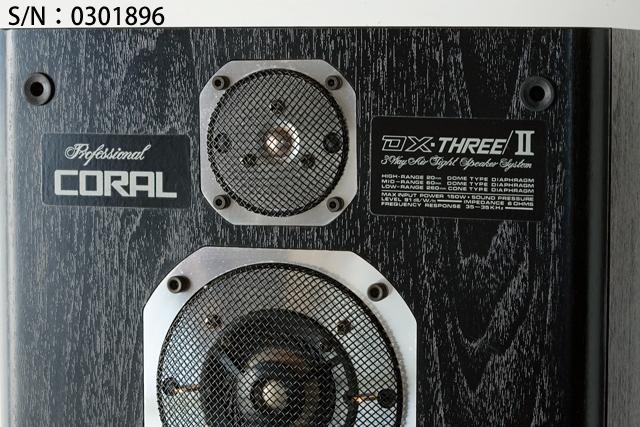 CORAL:コーラルの3ウェイスピーカーシステム「DX-THREE/II」-18
