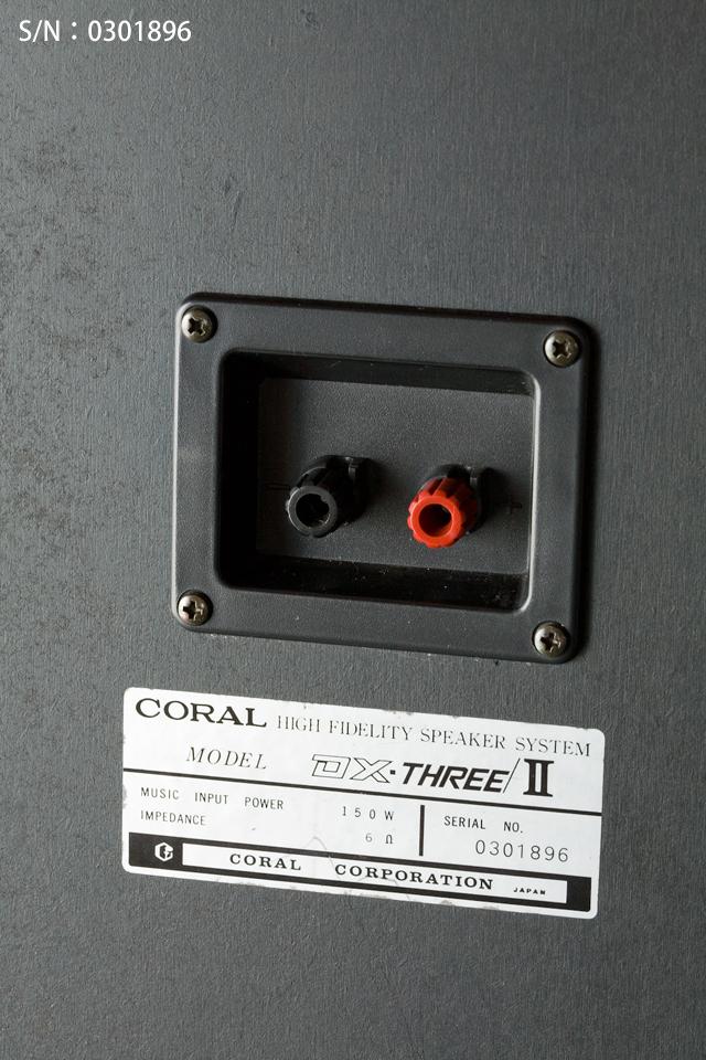 CORAL:コーラルの3ウェイスピーカーシステム「DX-THREE/II」-19