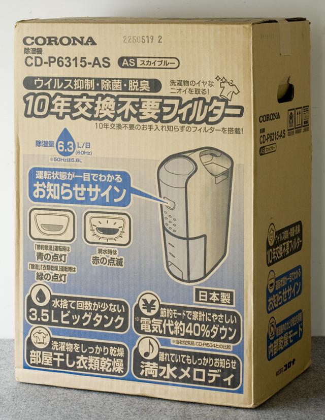 CORONA:コロナの除湿機「CD-P6315」-01