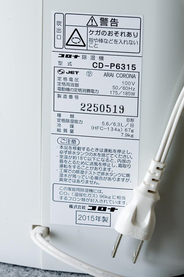 CORONA:コロナの除湿機「CD-P6315」-05
