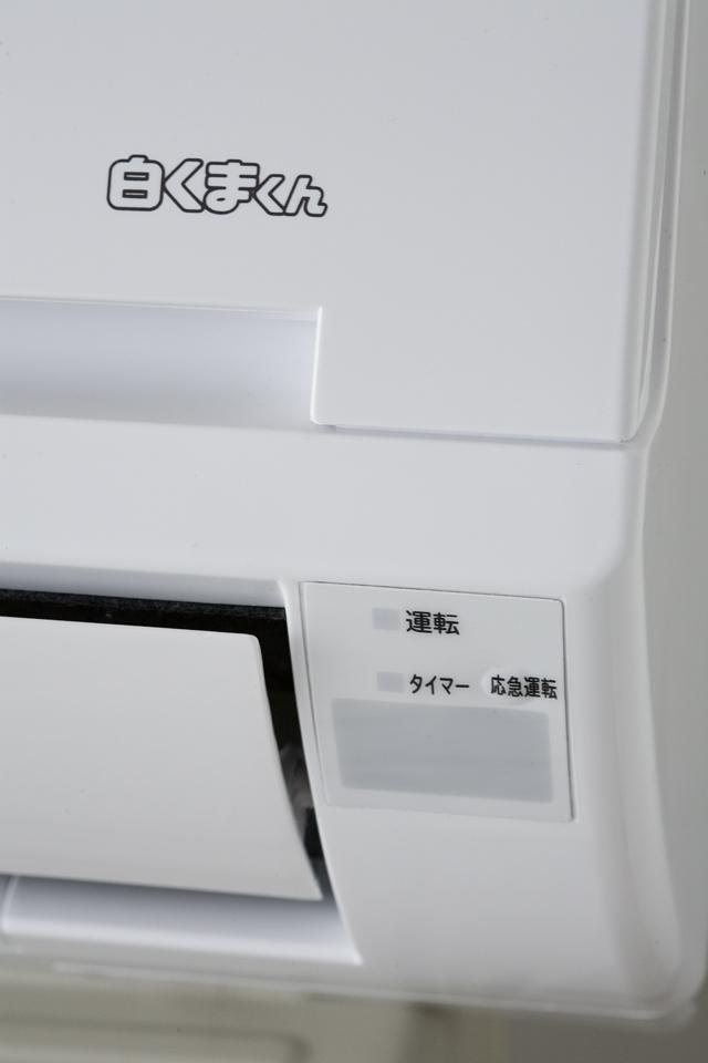 HITACHI:日立のルームエアコン、白くまくん「RAS-AJ22D」2014年製-04