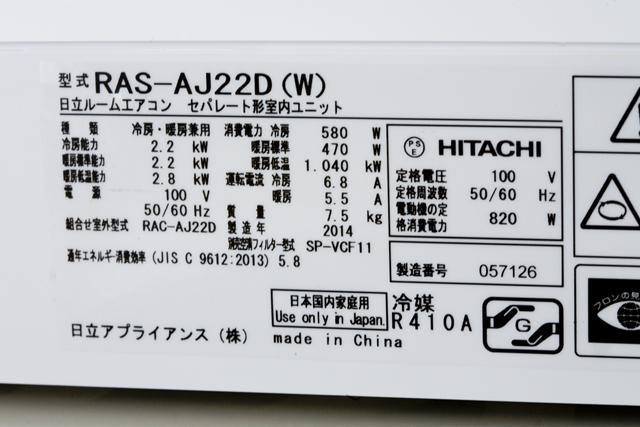HITACHI:日立のルームエアコン、白くまくん「RAS-AJ22D」2014年製-06