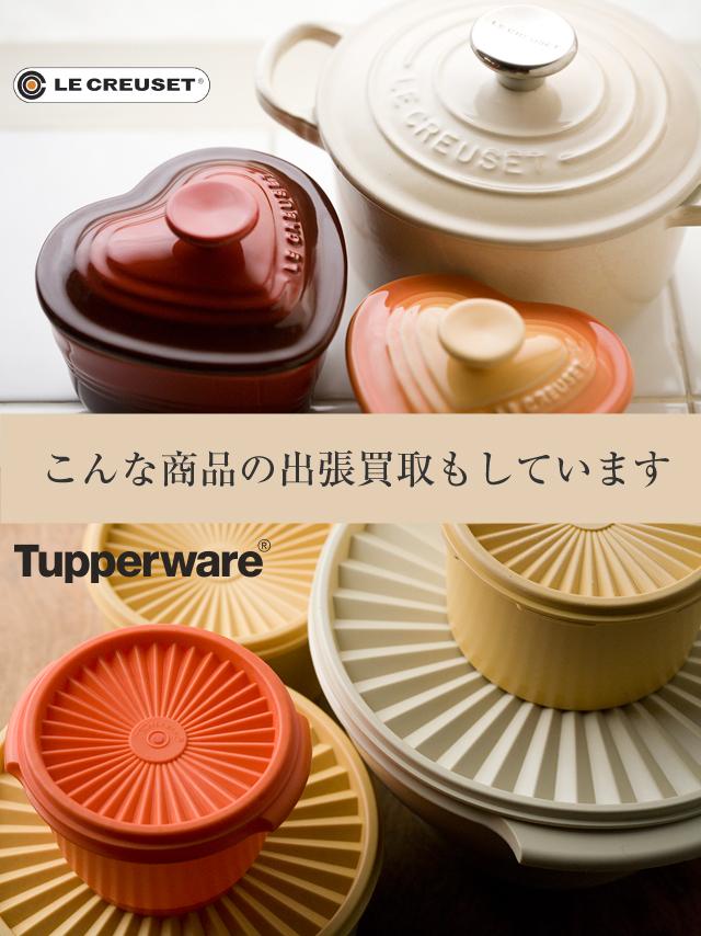 ルクルーゼ・タッパーウェア、こんな商品の出張買取もしています。