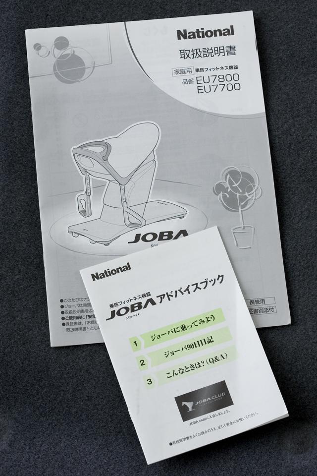 National:ナショナルのJOBA:ジョーバ「EU7800」-22