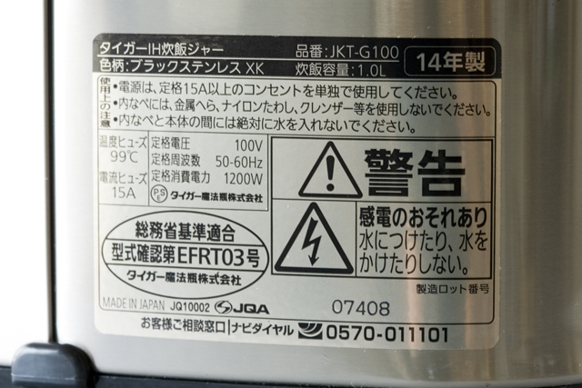 TIGER:タイガーのIH炊飯ジャー「炊き立て:JKT-G100」-11