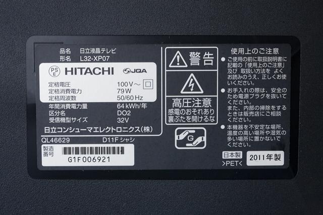 HITACHI:日立の32V型液晶テレビ:TV「L32-XP07」-03