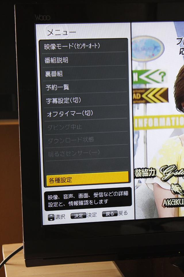 HITACHI:日立の32V型液晶テレビ:TV「L32-XP07」-14