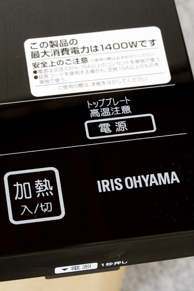 IRIS OHYAMA:アイリスオーヤマの2口IHクッキングヒーター「EIH1470」-02