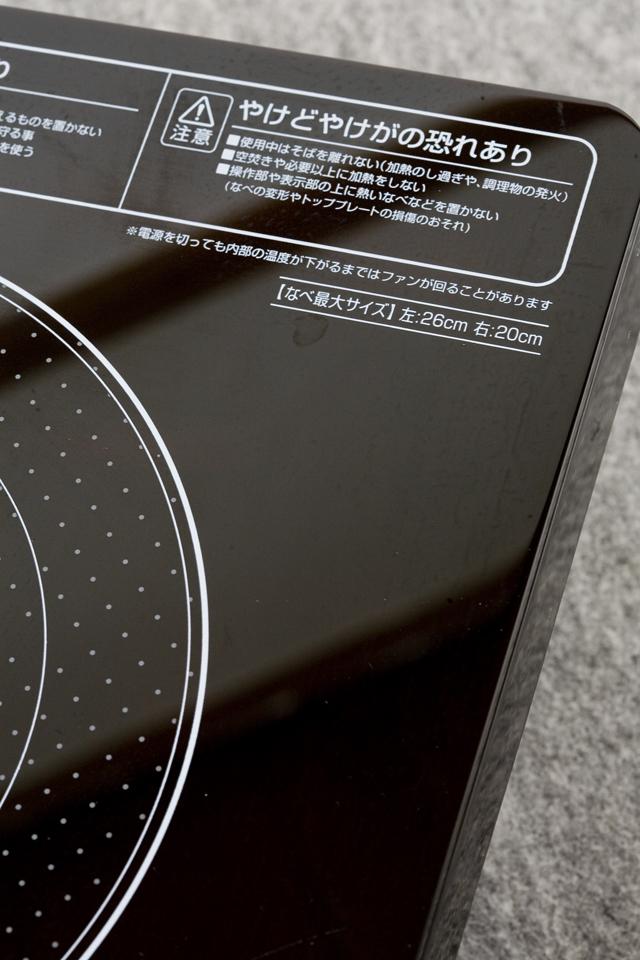 IRIS OHYAMA:アイリスオーヤマの2口IHクッキングヒーター「EIH1470」-03