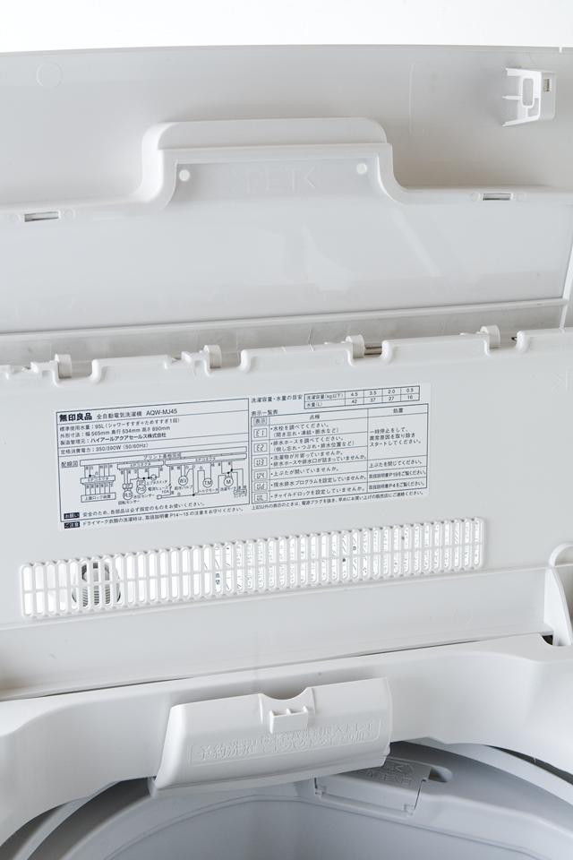 無印良品:MUJIの洗濯機「AQW-MJ45」-06