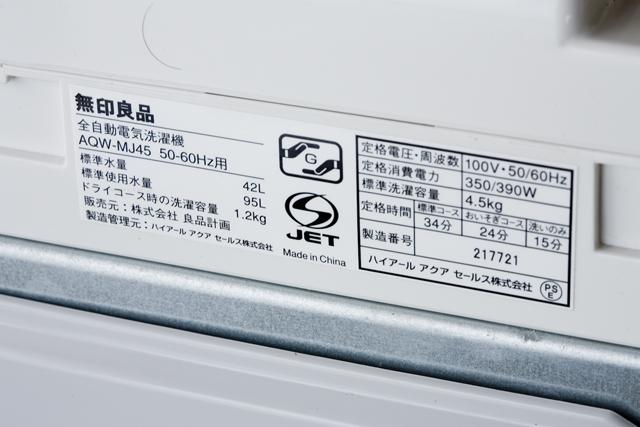 無印良品:MUJIの洗濯機「AQW-MJ45」-09