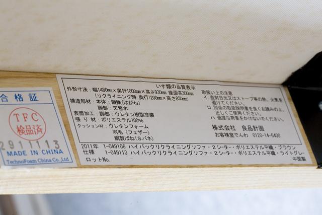 無印良品:MUJIの「ハイバックリクライニングソファ」-08