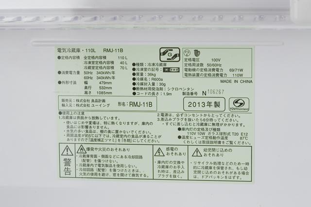 無印良品:MUJIの冷蔵庫「RMJ-11B」-07