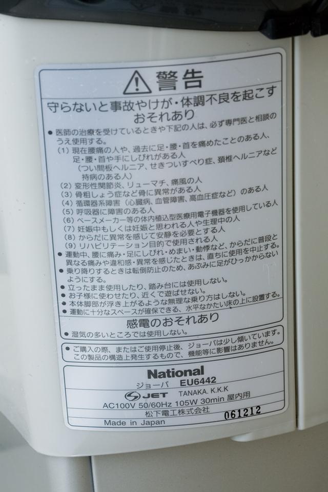 National:ナショナルのJOBA:ジョーバ「EU6442」-04