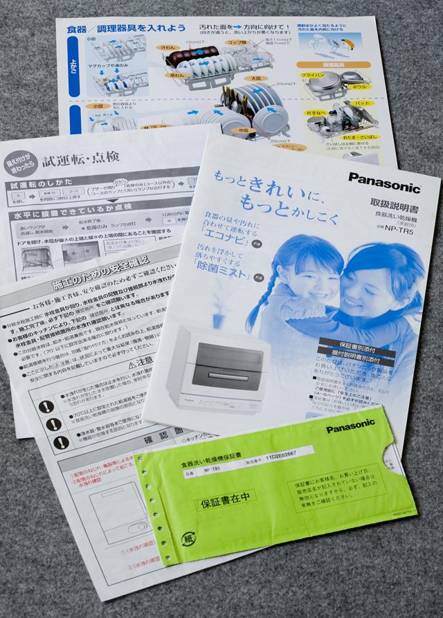 Panasonic:パナソニックの食器洗い乾燥機「NP-TR5」-22