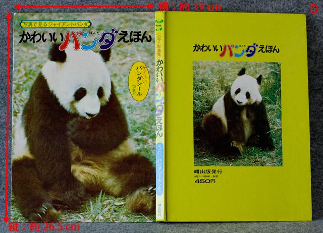 昭和レトロなパンダ5点セット-23a