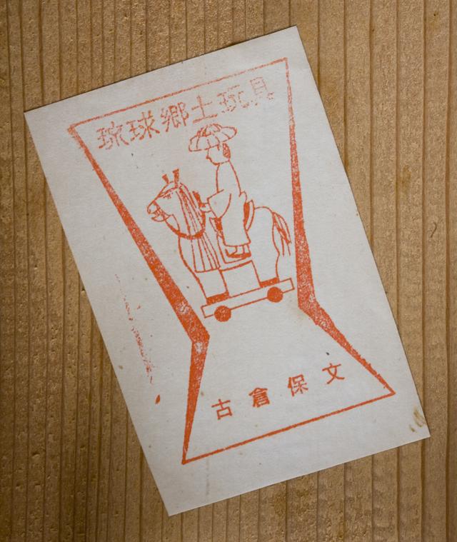 琉球郷土玩具、古倉保文作「張子の鶏二羽」-04