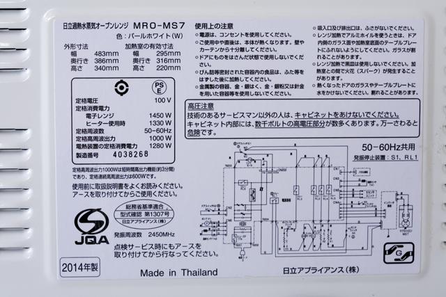 HITACHI:日立のオーブンレンジ「コンパクト ヘルシーシェフ:MRO-MS7」-10