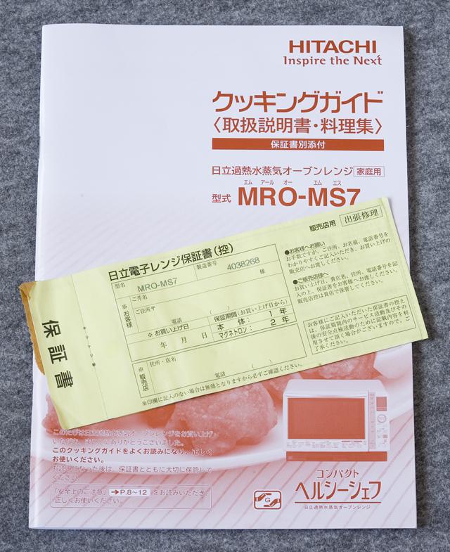 HITACHI:日立のオーブンレンジ「コンパクト ヘルシーシェフ:MRO-MS7」-13