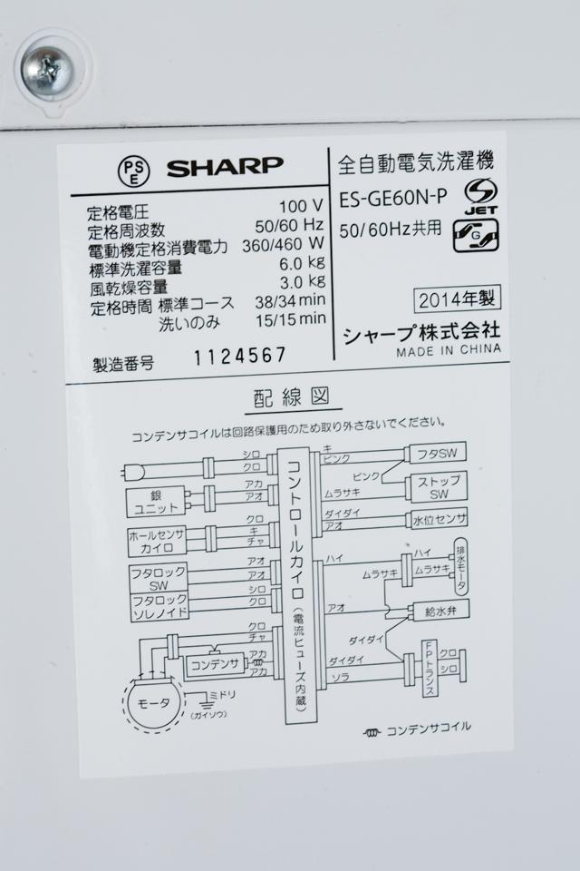 SHARP:シャープの全自動洗濯機「ES-GE60N」-09