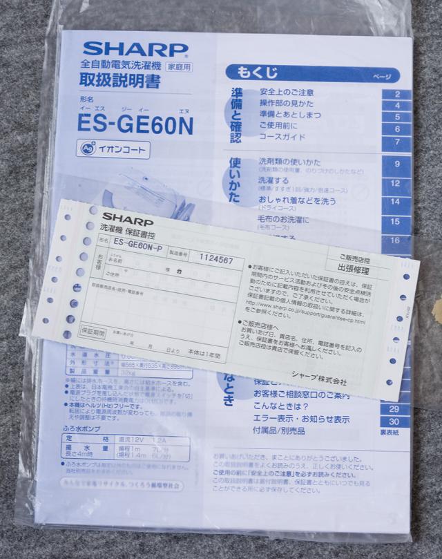 SHARP:シャープの全自動洗濯機「ES-GE60N」-14