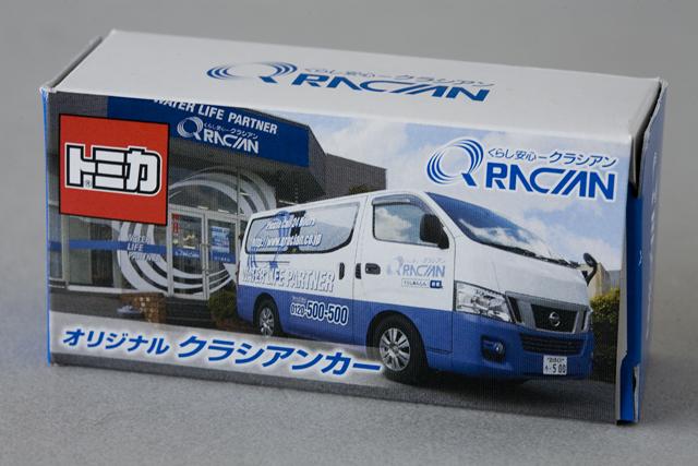 非売品TOMICA:トミカ「QRACIAN:オリジナルクラシアンカー」-01