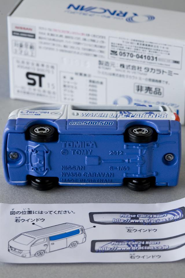 非売品TOMICA:トミカ「QRACIAN:オリジナルクラシアンカー」-04