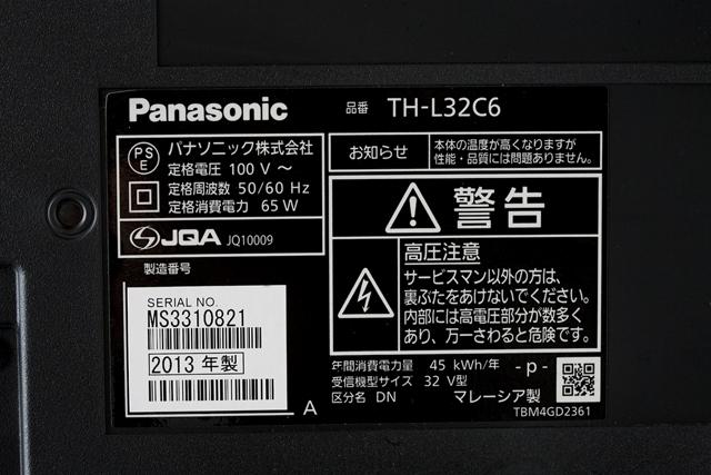 Panasonic:パナソニックの液晶TV:テレビ、VIERA:ビエラ「TH-L32C6」-05