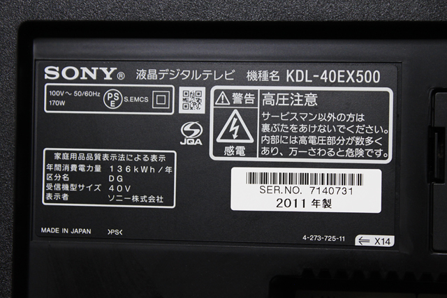 SONY:ソニーの液晶テレビ:TV、BRAVIA:ブラビア「KDL-40EX500」-08