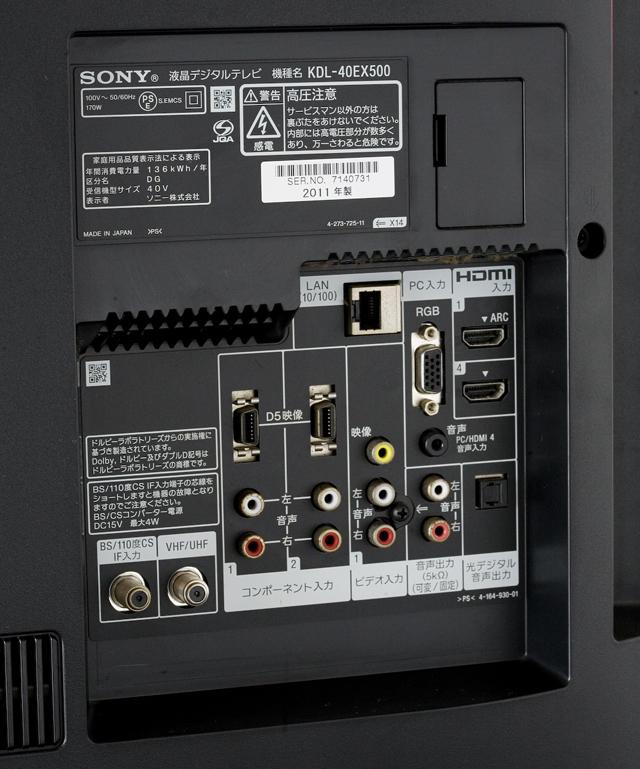SONY:ソニーの液晶テレビ:TV、BRAVIA:ブラビア「KDL-40EX500」-11