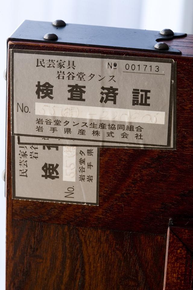 岩谷堂箪笥の長火鉢-17