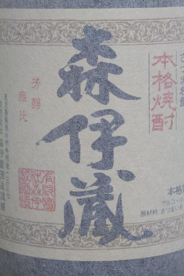 芋焼酎「森伊蔵」-05