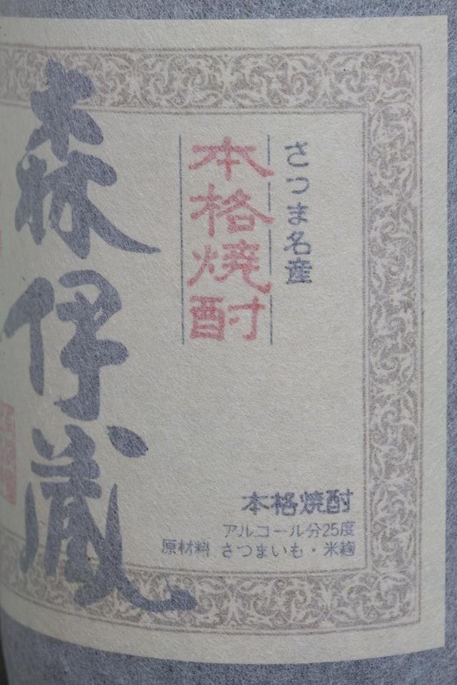 芋焼酎「森伊蔵」-06
