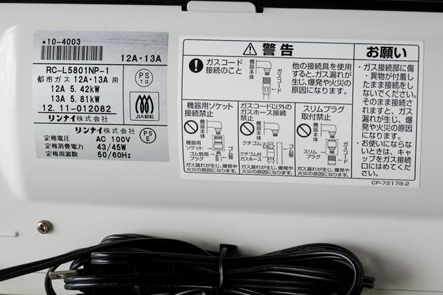 Rinnai:リンナイのプラズマクラスターイオン機能付ガスファンヒーター 「RC-L5801NP」-03
