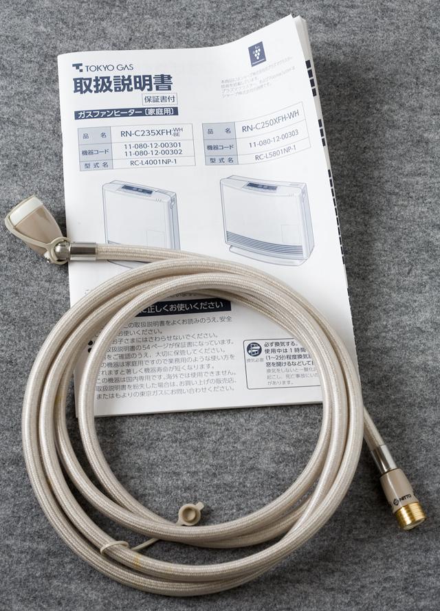Rinnai:リンナイのプラズマクラスターイオン機能付ガスファンヒーター 「RC-L5801NP」-09
