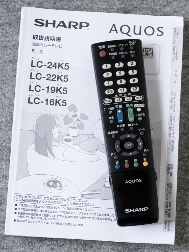 SHARP:シャープの24V型ワイド液晶テレビ:TV、AQUOS:アクオス「LC-24K5」-13