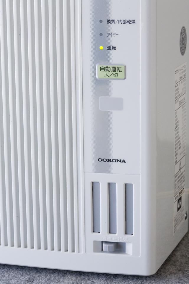 CORONA:コロナの冷暖房兼用窓用:ウインドエアコン「CWH-A1813」-03