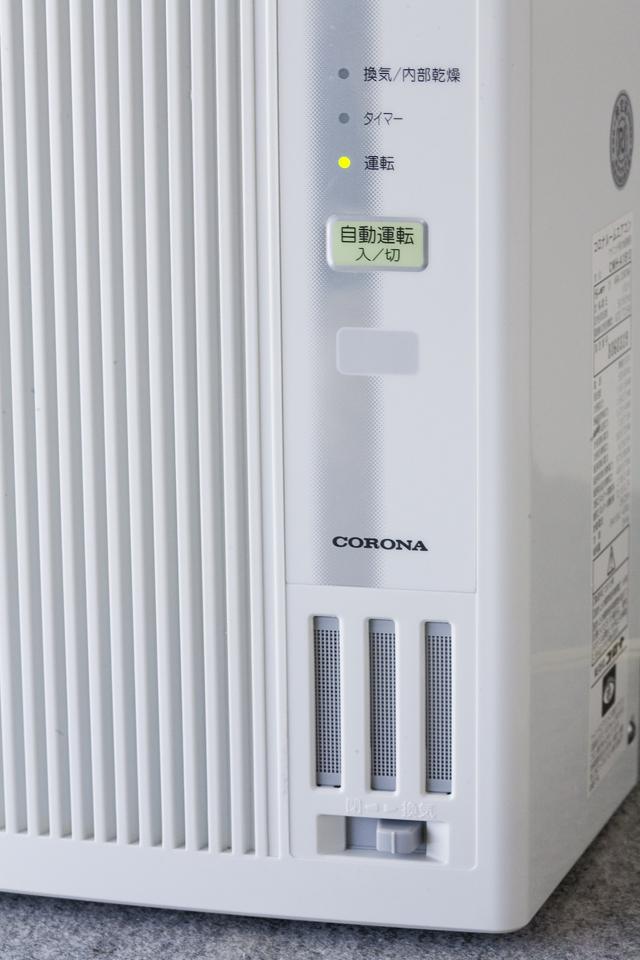 CORONA:コロナの冷暖房兼用窓用:ウインドエアコン「CWH-A1813」-04