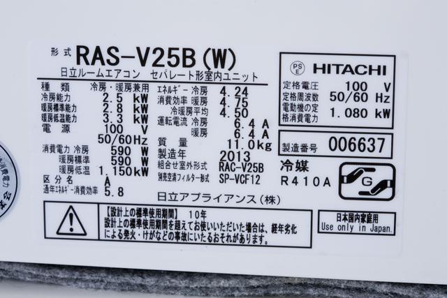 HITACHI:日立のルームエアコン、ステンレスクリーン・白くまくん「RAS-V25B」2013年製-16