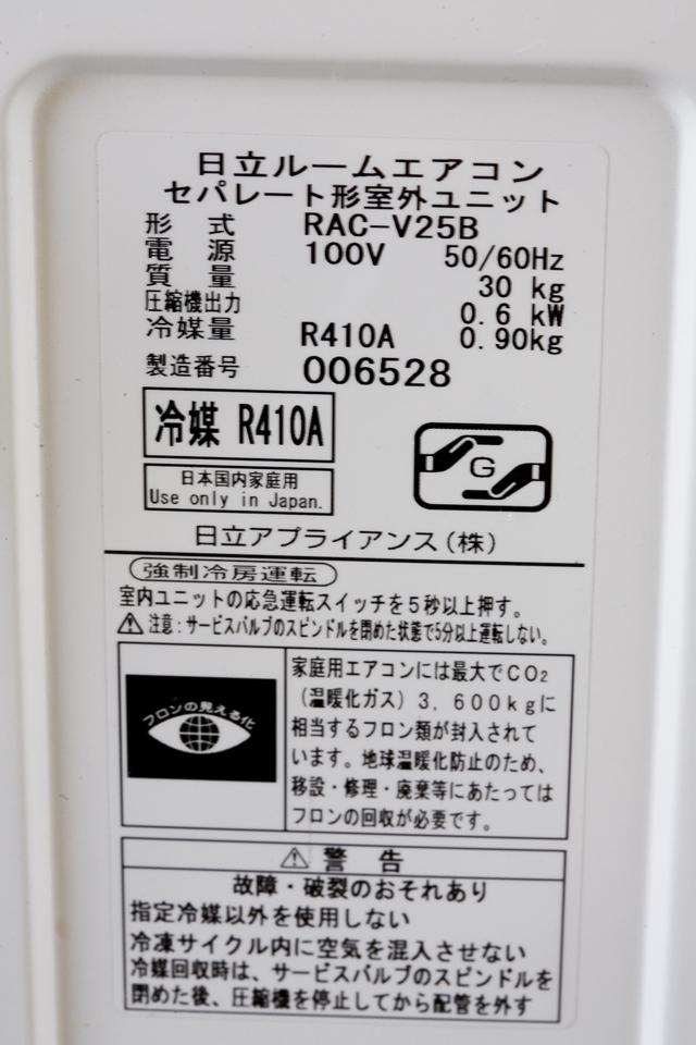 HITACHI:日立のルームエアコン、ステンレスクリーン・白くまくん「RAS-V25B」2013年製-19