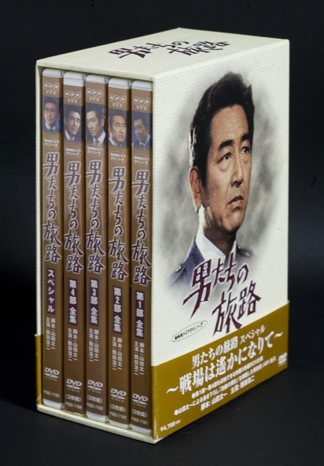 NHK現代ドラマ「男たちの旅路」DVD全5シリーズセット-01