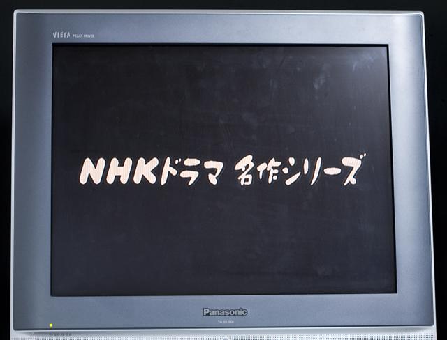 NHK現代ドラマ「男たちの旅路」DVD全5シリーズセット-03