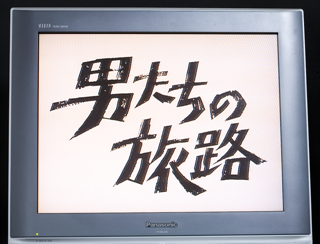 NHK現代ドラマ「男たちの旅路」DVD全5シリーズセット-04