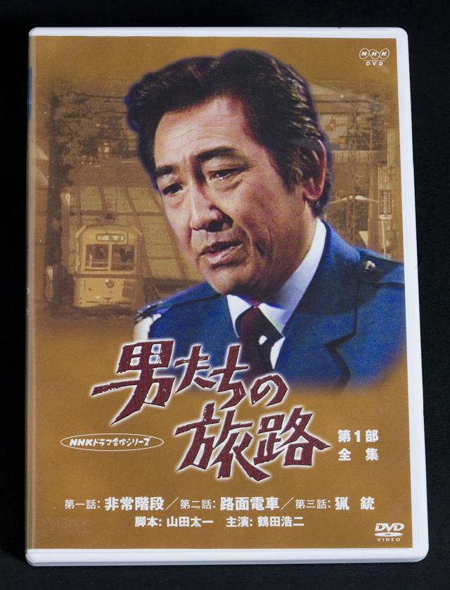 NHK現代ドラマ「男たちの旅路」DVD全5シリーズセット-05