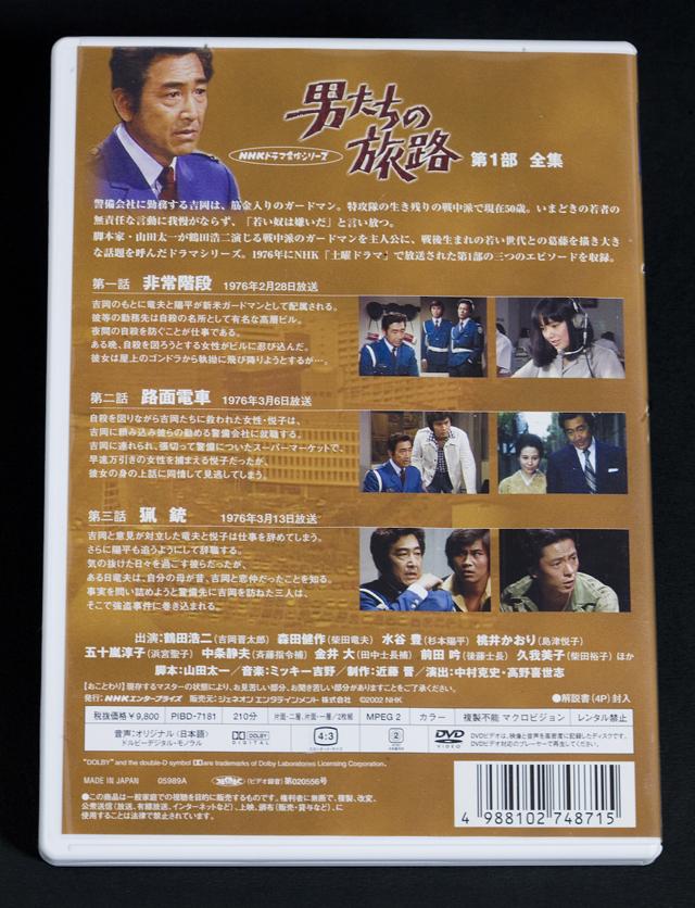 NHK現代ドラマ「男たちの旅路」DVD全5シリーズセット-06