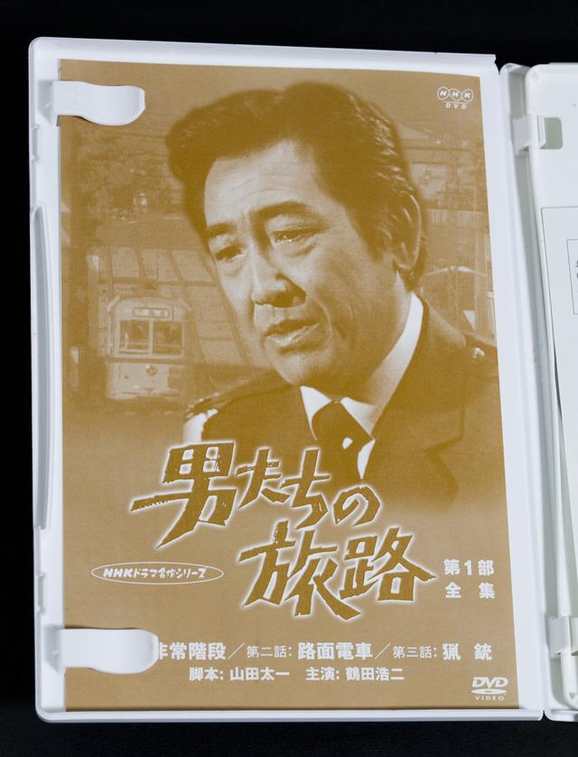 NHK現代ドラマ「男たちの旅路」DVD全5シリーズセット-09