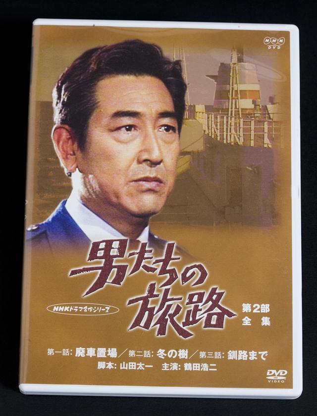 NHK現代ドラマ「男たちの旅路」DVD全5シリーズセット-10