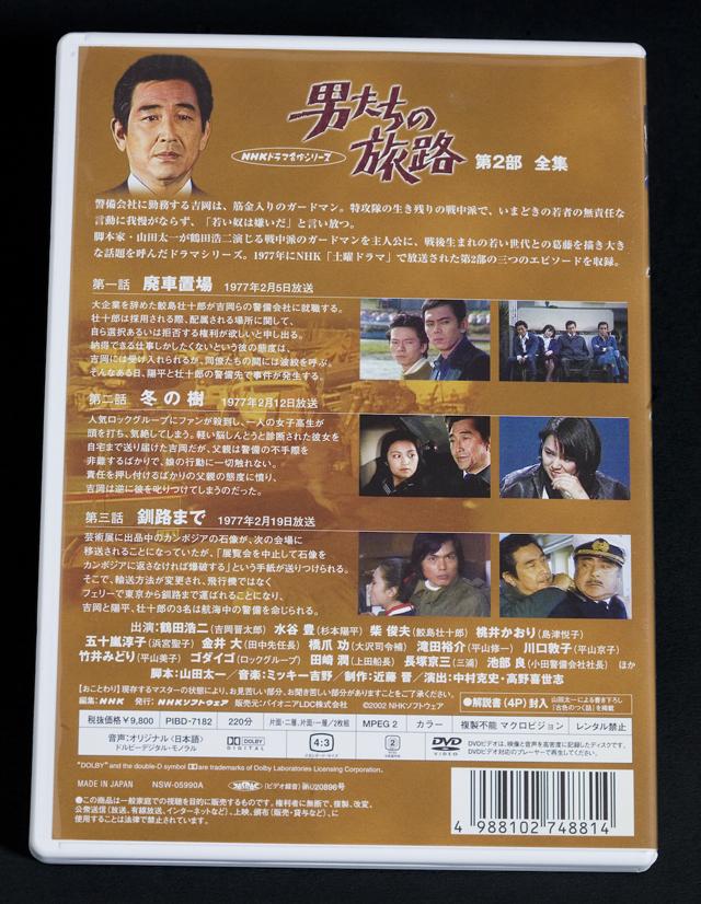 NHK現代ドラマ「男たちの旅路」DVD全5シリーズセット-11